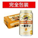 キリン 一番搾り 生ビール 1ケース 350ml缶×24本 完全包装 ビールケース販売&チューハイ 3ケースまで同梱可能
