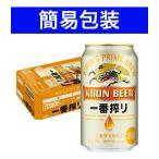キリン 一番搾り 生ビール 1ケース 350ml缶×24本 簡易包装対応可 同梱不可