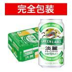 キリン 淡麗グリーンラベル 1ケース 350ml缶×24本 発泡酒 完全包装  同梱不可