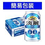 キリン 淡麗プラチナダブル 1ケース 350ml缶×24本 発泡酒 簡易包装対応可  同梱不可