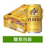 サッポロ エビスビール 1ケース350ml缶×24本 (ビールケース販売 お中元 お歳暮)  簡易包装対応可 同梱不可 商品代引利用不可