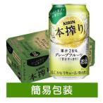 キリン 本搾り グレープフルーツ 1ケース 350ml缶×24本 簡易包装対応可 ビールケース販売&チューハイ 3ケースまで同梱可能