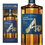 サントリー ワールドウイスキー 碧 Ao 43% 700ml 箱