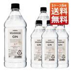 ウィルキンソン  ジン  37%  1800ml  ペットボトル  ニッカ  1ケース6本入り  ニッカ  正規品  送料無料  家飲み  巣ごもり