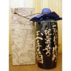 紀三井寺の玉手箱 焼酎