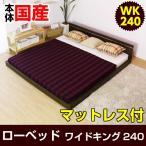 ベッド キングサイズ マットレス付  低反発ウレタン入 ボンネルコイル スプリングマットレス 日本製 W240cm