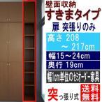 ショッピングつっぱり 天井つっぱり壁面棚 多目的収納 高さ208〜217cm幅15〜24cm奥行19cm厚棚板(耐荷重30Kg)