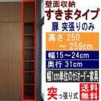 ショッピングつっぱり 天井つっぱり壁面棚 文庫本棚 高さ250〜259cm幅15〜24cm奥行31cm厚棚板(耐荷重30Kg)