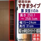 ショッピングつっぱり 天井つっぱり壁面棚 食器棚 高さ250.1〜259.1cm幅15〜24cm奥行31cm厚棚板(耐荷重30Kg)