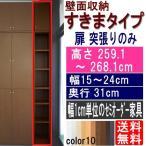 ショッピングつっぱり 天井つっぱり壁面棚 食器棚 高さ259.1〜268.1cm幅15〜24cm奥行31cm厚棚板(耐荷重30Kg)