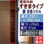 ショッピングつっぱり 天井つっぱり壁面棚 食器棚 高さ283.1〜292.1cm幅15〜24cm奥行31cm厚棚板(耐荷重30Kg)