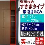 ショッピングつっぱり 天井つっぱり壁面棚 隙間収納 高さ217〜226cm幅15〜24cm奥行40cm厚棚板(耐荷重30Kg)