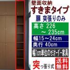 ショッピングつっぱり 天井つっぱり壁面棚 コミック棚 高さ226〜235cm幅15〜24cm奥行40cm厚棚板(耐荷重30Kg)