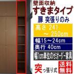 ショッピングつっぱり 天井つっぱり壁面棚 隙間収納 高さ241〜250cm幅15〜24cm奥行40cm厚棚板(耐荷重30Kg)