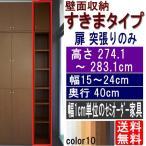 ショッピングつっぱり 天井つっぱり壁面棚 収納棚 高さ274.1〜283.1cm幅15〜24cm奥行40cm厚棚板(耐荷重30Kg)