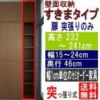 ショッピングつっぱり 天井つっぱり壁面棚 つっぱり棚 高さ232〜241cm幅15〜24cm奥行46cm厚棚板(耐荷重30Kg)