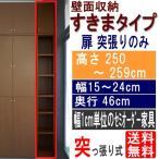 ショッピングつっぱり 天井つっぱり壁面棚 コミック棚 高さ250〜259cm幅15〜24cm奥行46cm厚棚板(耐荷重30Kg)