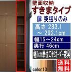 ショッピングつっぱり 天井つっぱり壁面棚 多目的収納 高さ283.1〜292.1cm幅15〜24cm奥行46cm厚棚板(耐荷重30Kg)