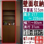 ショッピングつっぱり 天井つっぱり壁面本棚 多目的収納 高さ217〜226cm幅71〜80cm奥行31cm厚棚板(耐荷重30Kg)