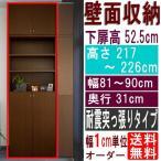 ショッピングつっぱり 天井つっぱり壁面本棚 つっぱり棚 高さ217〜226cm幅81〜90cm奥行31cm厚棚板(耐荷重30Kg)