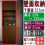ショッピングつっぱり 天井つっぱり壁面本棚 整理棚 高さ226〜235cm幅45〜59cm奥行31cm厚棚板(耐荷重30Kg)