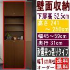 ショッピングつっぱり 天井つっぱり壁面本棚 収納棚 高さ241〜250cm幅45〜59cm奥行31cm厚棚板(耐荷重30Kg)