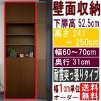ショッピングつっぱり 天井つっぱり壁面本棚 多目的収納 高さ241〜250cm幅60〜70cm奥行31cm厚棚板(耐荷重30Kg)