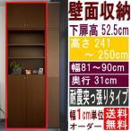 ショッピングつっぱり 天井つっぱり壁面本棚 食器棚 高さ241〜250cm幅81〜90cm奥行31cm厚棚板(耐荷重30Kg)