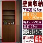 ショッピングつっぱり 天井つっぱり壁面本棚 多目的棚 高さ250〜259cm幅45〜59cm奥行31cm厚棚板(耐荷重30Kg)