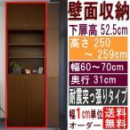 ショッピングつっぱり 天井つっぱり壁面本棚 整理棚 高さ250〜259cm幅60〜70cm奥行31cm厚棚板(耐荷重30Kg)