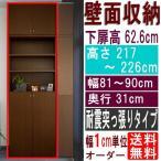 ショッピングつっぱり 天井つっぱり壁面書庫 多目的収納 高さ217〜226cm幅81〜90cm奥行31cm厚棚板(耐荷重30Kg)