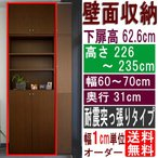 ショッピングつっぱり 天井つっぱり壁面書庫 多目的収納 高さ226〜235cm幅60〜70cm奥行31cm厚棚板(耐荷重30Kg)