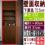 ショッピングつっぱり 天井つっぱり壁面書庫 多目的収納 高さ232〜241cm幅81〜90cm奥行31cm厚棚板(耐荷重30Kg)