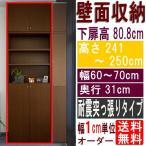 ショッピングつっぱり 天井つっぱり壁面収納 多目的収納 高さ241〜250cm幅60〜70cm奥行31cm厚棚板(耐荷重30Kg)
