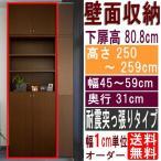 ショッピングつっぱり 天井つっぱり壁面収納 多目的収納 高さ250〜259cm幅45〜59cm奥行31cm厚棚板(耐荷重30Kg)