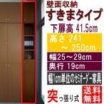 ショッピングつっぱり 天井つっぱり隙間収納 多目的棚 高さ241〜250cm幅25〜29cm奥行19cm厚棚板(耐荷重30Kg)