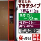 ショッピングつっぱり 天井つっぱり隙間収納 多目的棚 高さ226〜235cm幅25〜29cm奥行40cm厚棚板(耐荷重30Kg)