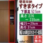 ショッピングつっぱり 天井つっぱり隙間収納 多目的収納 高さ226〜235cm幅25〜29cm奥行31cm厚棚板(耐荷重30Kg)