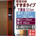 ショッピングつっぱり 天井つっぱり隙間収納 多目的棚 高さ283.1〜292.1cm幅25〜29cm奥行46cm厚棚板(耐荷重30Kg)