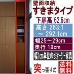 ショッピングつっぱり 天井つっぱり隙間収納 多目的収納 高さ283.1〜292.1cm幅25〜29cm奥行19cm厚棚板(耐荷重30Kg)