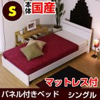 ベッド シングルサイズ マットレス付き  低反発ウレタン入り ボンネルコイルマットレス
