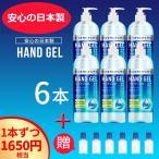 ハンドジェル 6本セット 500ml×6 日本製 アルコールジェル  手指 清潔  保湿 ジェル  アルコール 洗浄ジェル(zheli06)