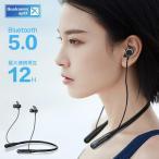bluetooth イヤホン ワイヤレスイヤホン Bluetooth5.0 カナル型 通話 防水 ス  ポーツ スマホ apt-X対応 AAC対応 軽量 マルチポイント(A1C8S50He)