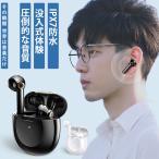Bluetooth イヤホン ワイヤレスイヤホン Bluetooth5.1 高音質 通話 IPX7防水 自動ペアリング 30時間連続駆動 AAC対応 ブルートゥース イヤホン(A1DT3LYHeLW1)
