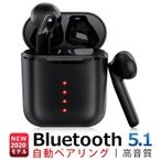 bluetooth イヤホン ワイヤレスイヤホン Bluetooth5.1 高音質 自動ペアリング 超軽量 コンパクト 防水防汗 ノイズキャンセルCVC8.0(A1S5EJHe)