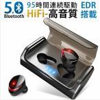 Bluetooth イヤホン ワイヤレスイヤホン Hi-Fi高音質 IPX7完全防水 自動ペアリング 3Dステレオサウンド CVC8.0ノイズキャンセリング&AAC8.0対応(A1T850He)