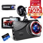 ドライブレコーダー 前後 2カメラ 1296P Full HD 1280万画素 4.0インチ 170度広角 スタンダード ループ録画 暗視機能 WDR 上書き録画 Gセンサー(B1JLYH16He)
