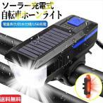 自転車 ライト ホーン付 ソーラー充電式 USB充電 LEDライト 残量表示 ヘッドライト テールライト ハンドライト ハンドル取付け 3段階点灯モード(B1LY17DLa)