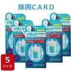 ウイルスブロッカー 空間除菌カード  クリップタイプ  ウイルスダウン 日本製 5個セット予防 空気 マスク 携帯 二酸化塩素配合(virus05lv)