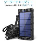モバイルバッテリー 24000mAh 大容量 ソーラーチャージャー ソーラー充電器 大容量 急速充電 持ち運び 防災グッズ 旅行 機内持ち込み(P12W4TYNHe)